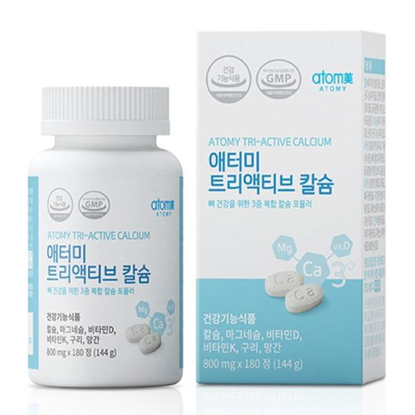 애터미 트리액티브 칼슘