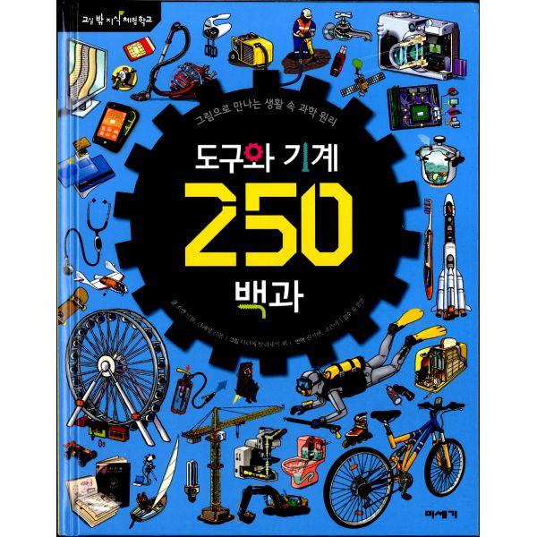 도구와 기계 250 백과 : 그림으로 만나는 생활 속 과학 원리, 미세기