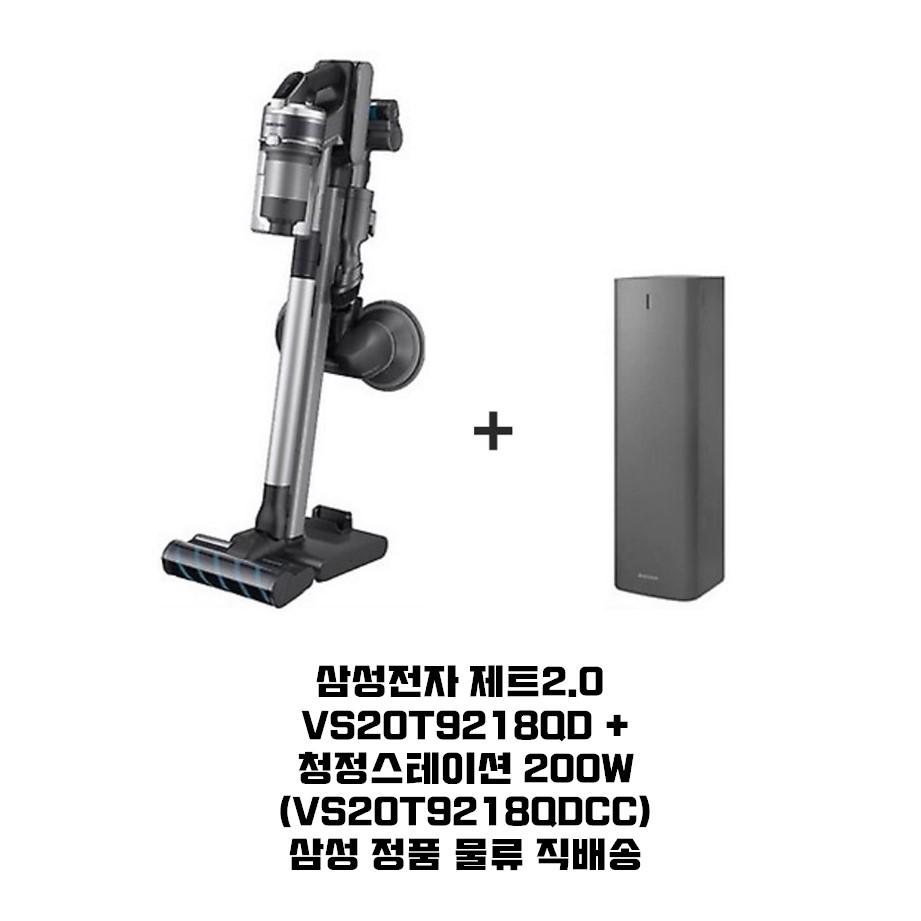 삼성전자 제트2.0 무선청소기 + 청정스테이션 VS20T9218QDCC (물걸레 포함) / KN