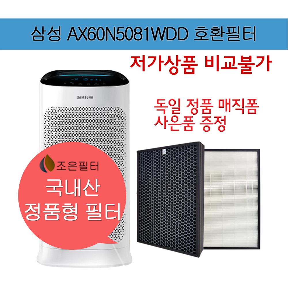 삼성 AX60N5081WDD 국산 정품형 공기청정기 필터 CFX-D100D