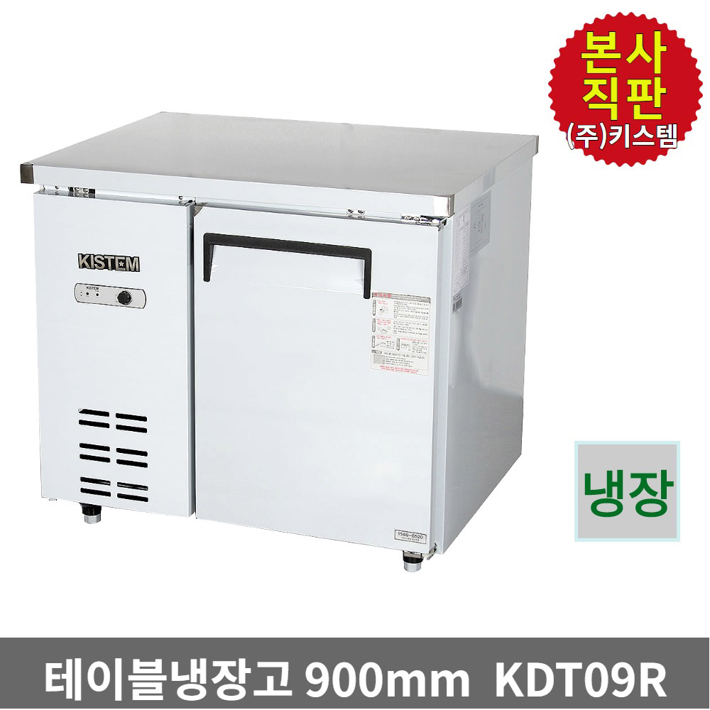 키스템 업소용냉장고 냉장테이블 올스텐 KDT09R 1도어, KIS-KDT09R