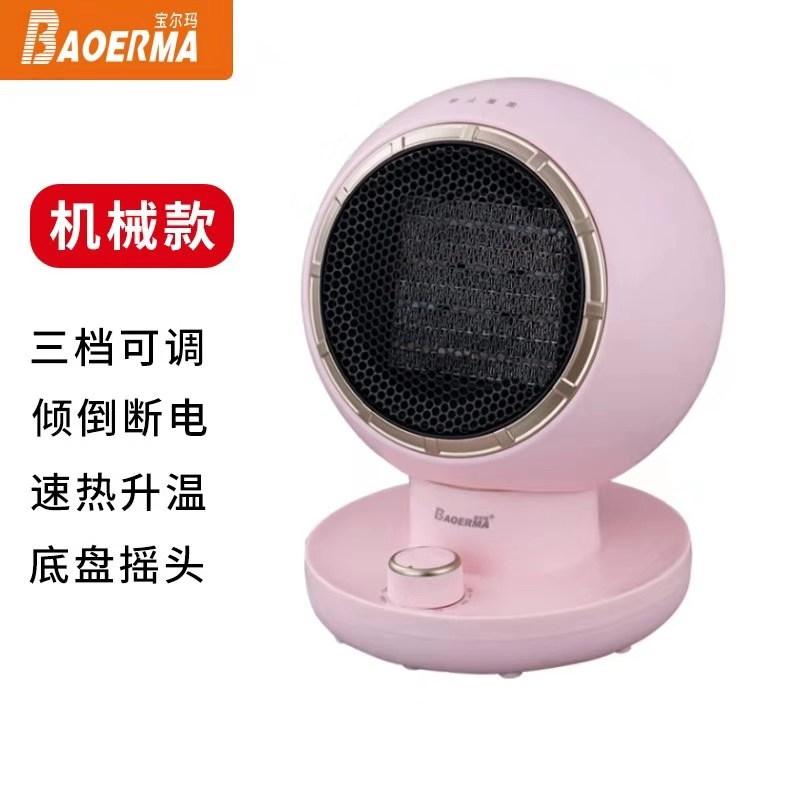 전기히터(일본 기술)펠마 탁상 가정용 에너지 작은태양 절전형 급속난방 순환 온풍기, T03-마카롱 핑크