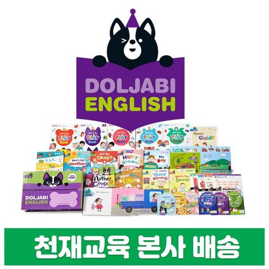 천재교육 돌잡이 영어(전 33종) - 세이펜 미포함