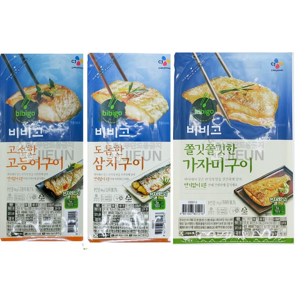 비비고 (무료배송) CJ 생선구이 (고등어+삼치+가자미) 세트, 1개, 190g