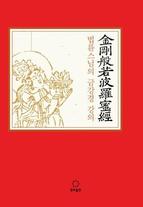 법륜스님의 금강경 강의, 정토출판