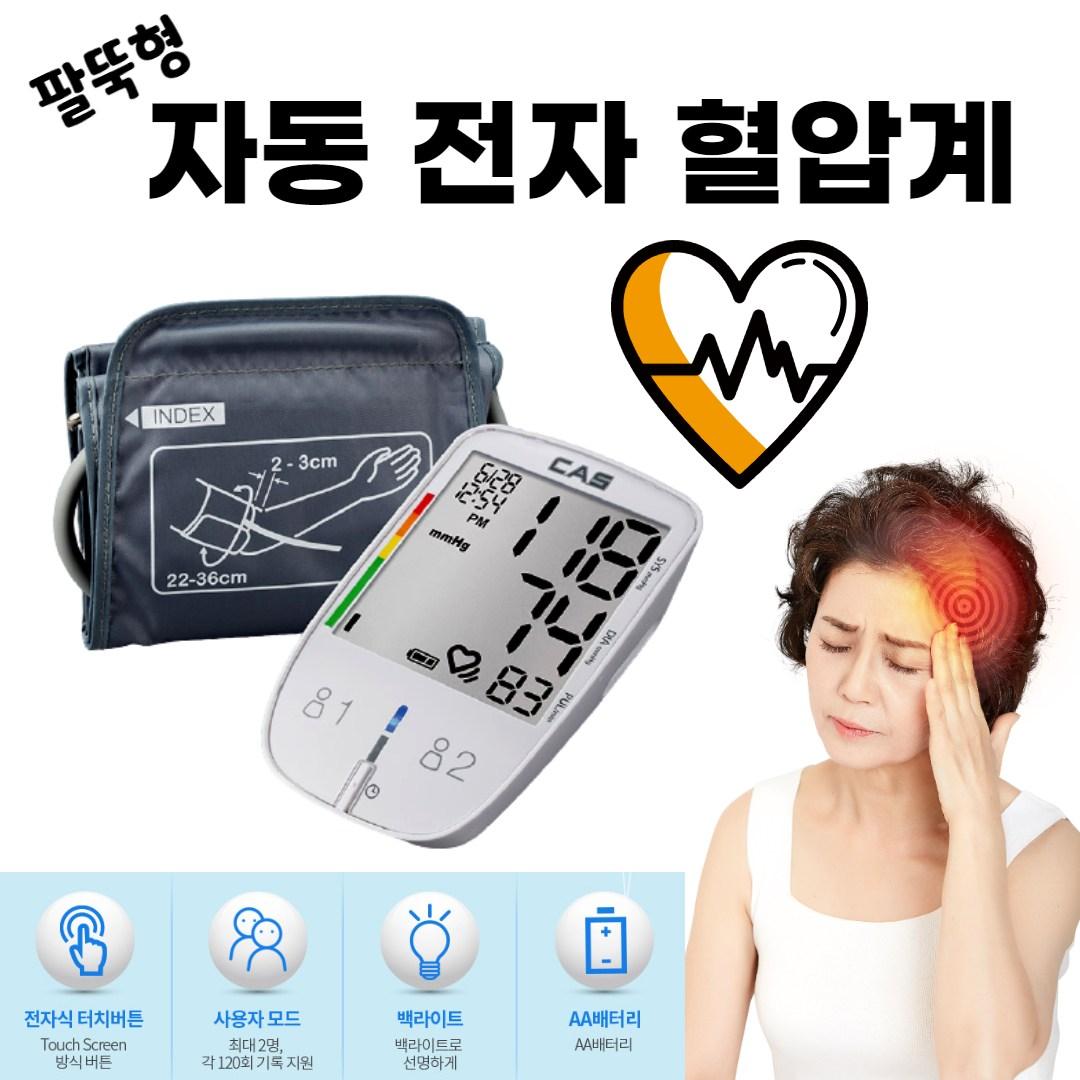 부모님 선물 가정용 팔뚝 자동 건강 혈압 측정 체크 혈압계 혈압기 추천 혈압측정기, 팔뚝형 자동혈압계