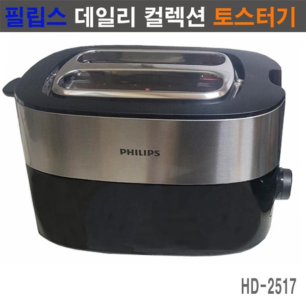 필립스 데일리 컬렉션 토스터 HD2517 8단계 굽기조절 해동 롤빵 재가열, HD-2517(데일리 컬렉션 토스터)