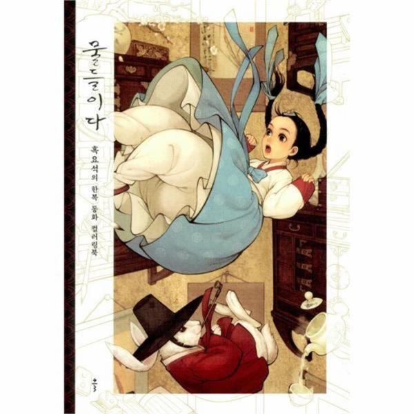 웅진북센 물들이다 흑요석의 한복 동화 컬러링북