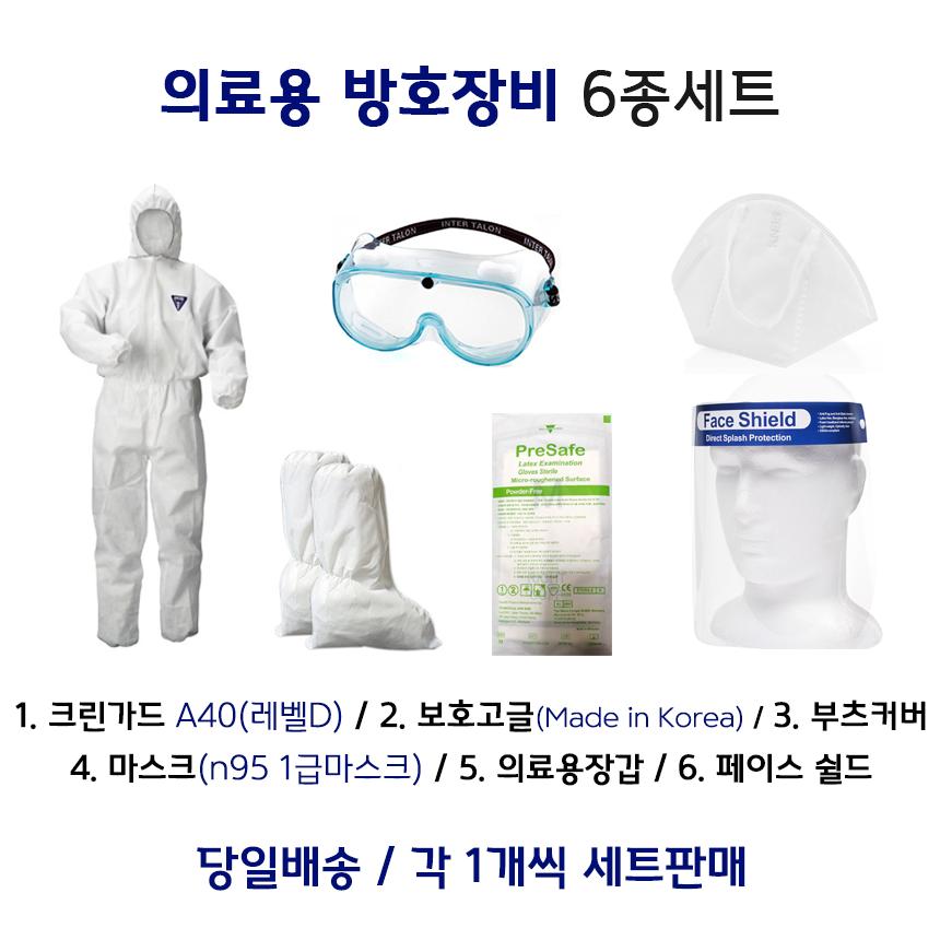 의료용 방호장비 6종세트 - 레벨D/크린가드/보호복 방호복 방역복