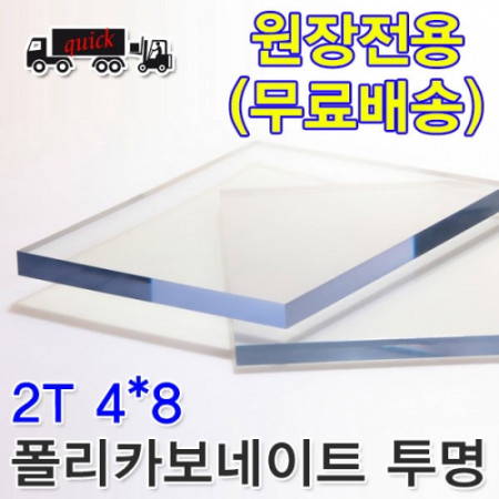 ENGP 렉산 폴리카보네이트 PC판 투명 2T 1.2Mx2.4M 원장 무료 배송