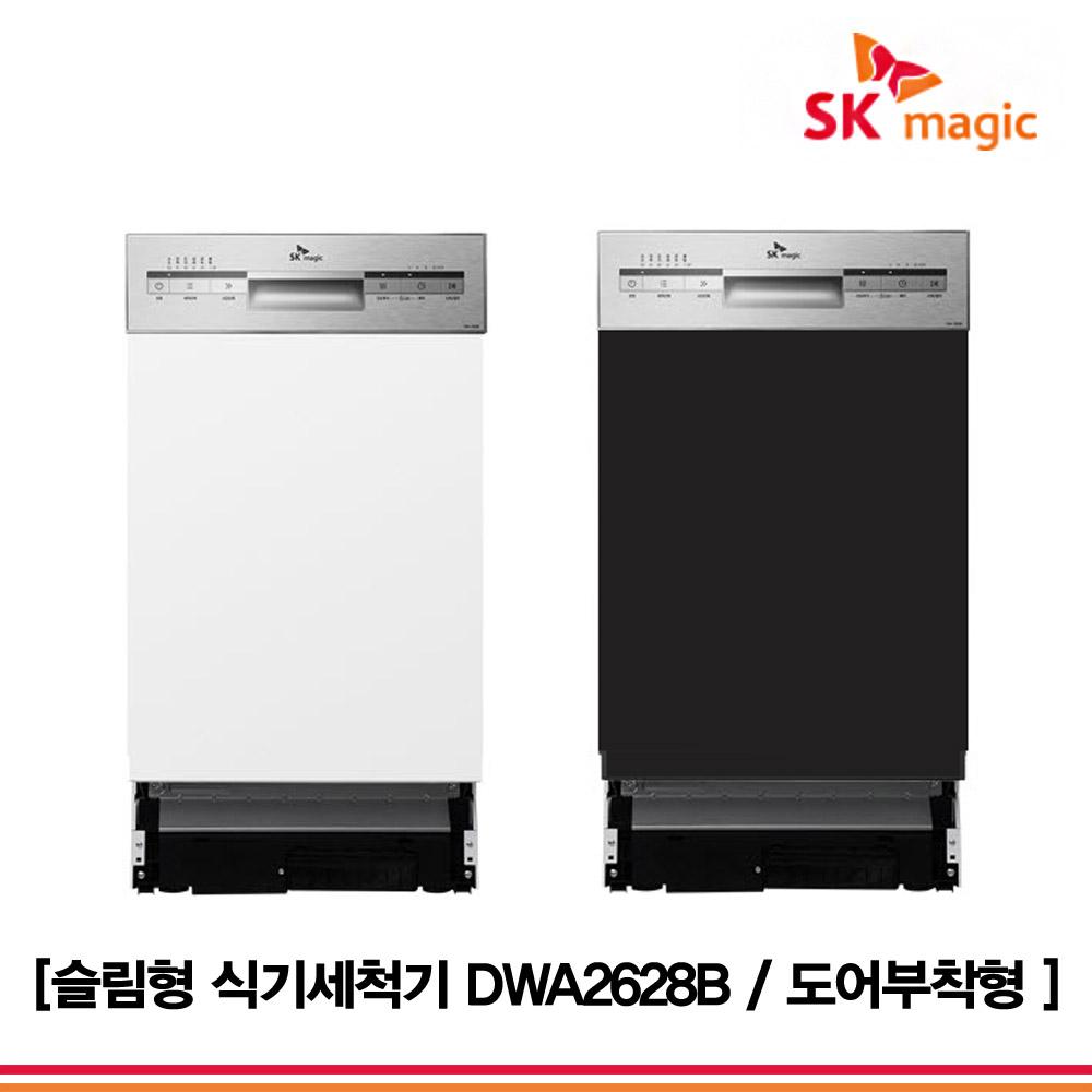 SK매직 DWA-2628B 빌트인 8인용 슬림형 식기세척기, DWA-2628B+화이트펄도어(걸레받이15cm기준)