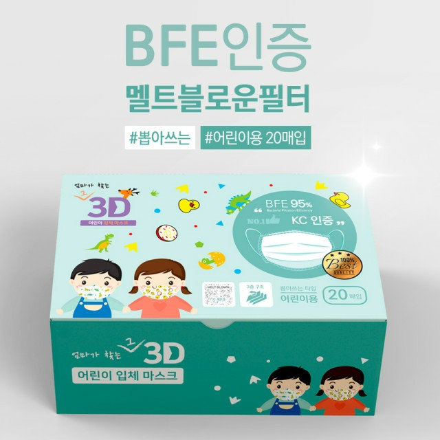 엄마가찾는그3D입체마스크 BHI 믿을수있는 BFE95% 뽑아쓰는 어린이마스크 오리, 20매