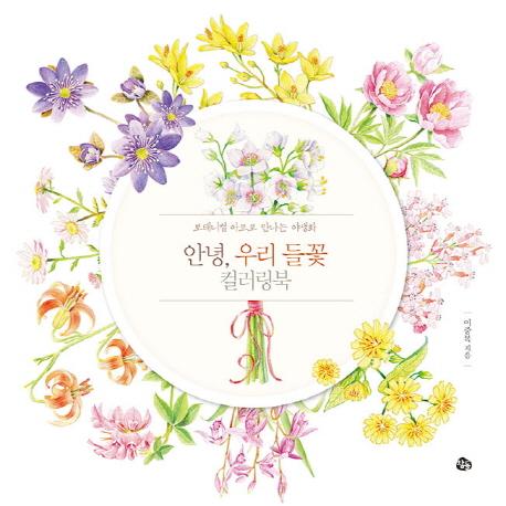 안녕 우리 들꽃 컬러링북:보태니컬 아트로 만나는 야생화, 참돌