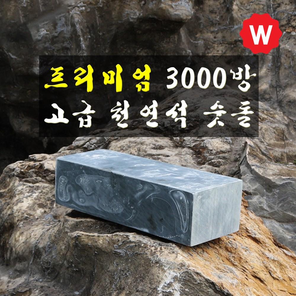 와꾸나피싱 칼갈이 숫돌 3000 사시미칼 회칼 낚시칼 횟칼 숯돌 칼 캠핑칼 낚시용칼 식도 과도 천연석 연마석 가위갈이