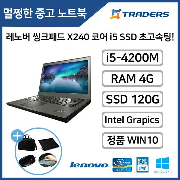 레노버 씽크패드 X240 코어i5-4세대 SSD 정품WIN10탑재 중고노트북
