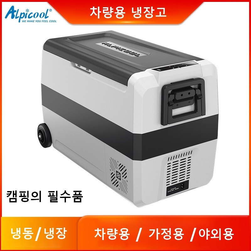 Alpicool (관부과세포함) 알피쿨 T50 50L 차량용 가정용 겸용 캠핑 냉장고 T36 T60 가성비갑, T50 (50L)