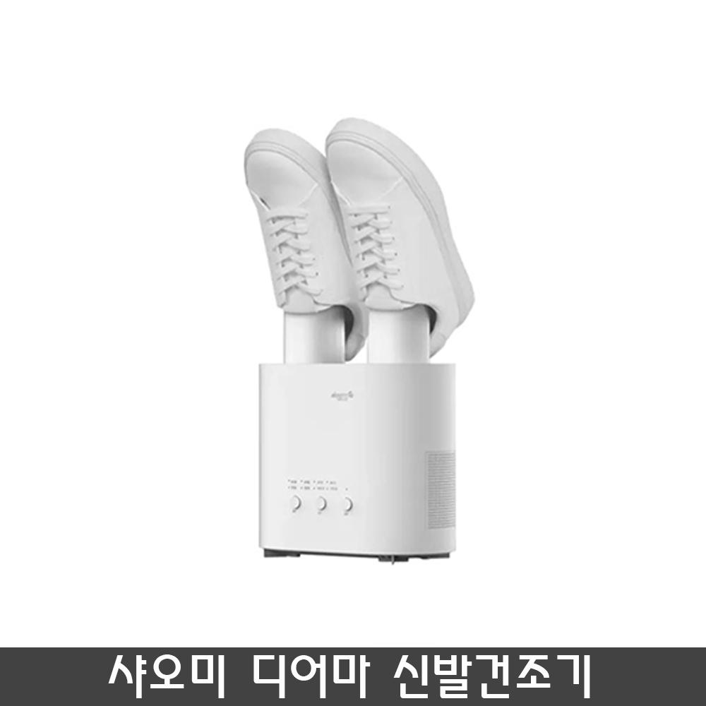 샤오미 디어마 다용도 신발 살균 건조기 양발건조 제습 탈취, DEM-HX20