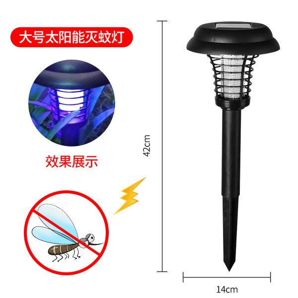 태양열 충전 모기퇴치기 모기기피제 해충 버그킬러, (대형) 태양 광 충격 퇴치기 (2 세트)
