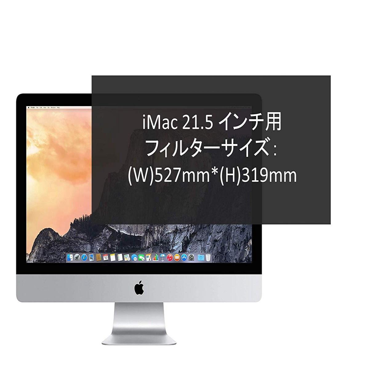 iMac 21 覗き見防止 YMYWorld 粘着シール式 覗き見防止フィルター iMac 21.5インチ用 プライバシーフィルター ブルーライトカット 反射防止 (Adhesive iMac21, 1