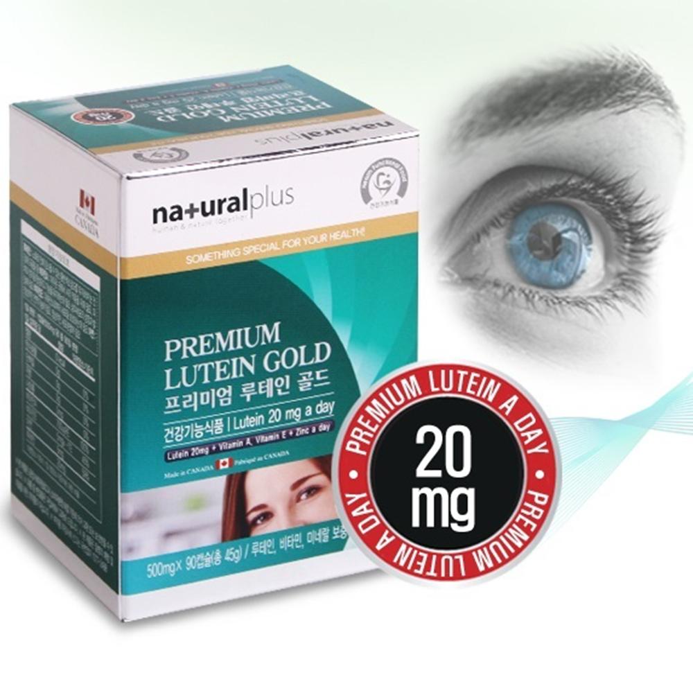 루테인 눈 안구통증 영양제 500mg x 90캡슐