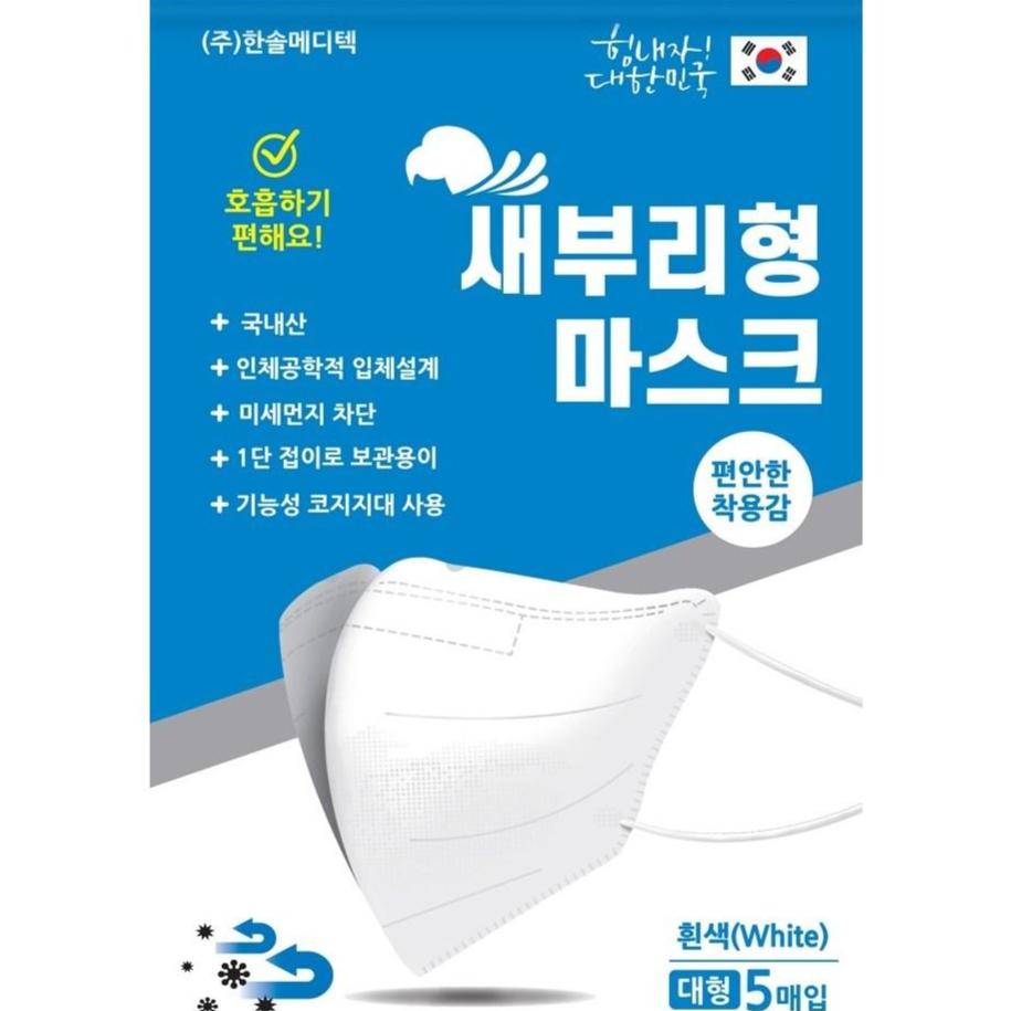 새부리형마스크 국산 한솔 (80급필터 대형 흰색), 50장