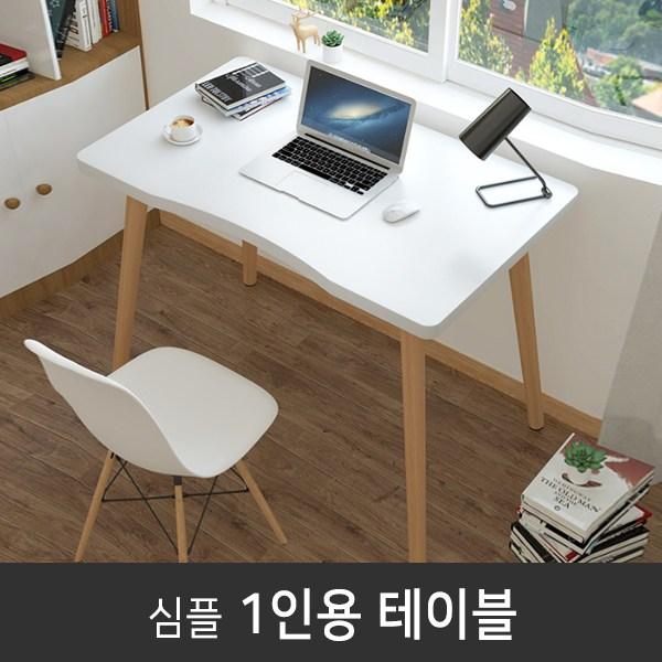 심플책상 컴퓨터책상 고등학생 대학생 1인용 책상 공부 테이블 미니 원룸 서재, 블랙