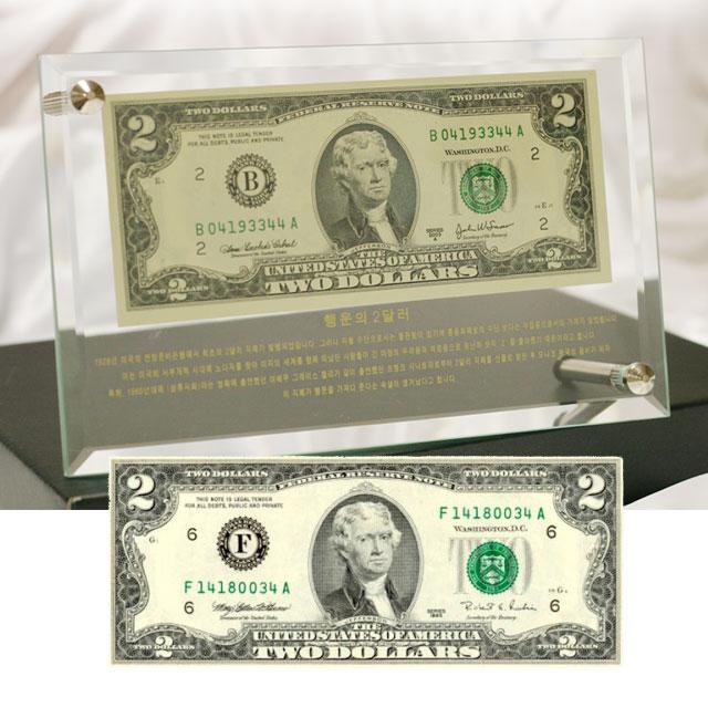 인터바겐 행운의 2달러 지폐 화폐 유리 액자 케이스 선물 액자세트, 유리액자 (2달러지폐 미포함)