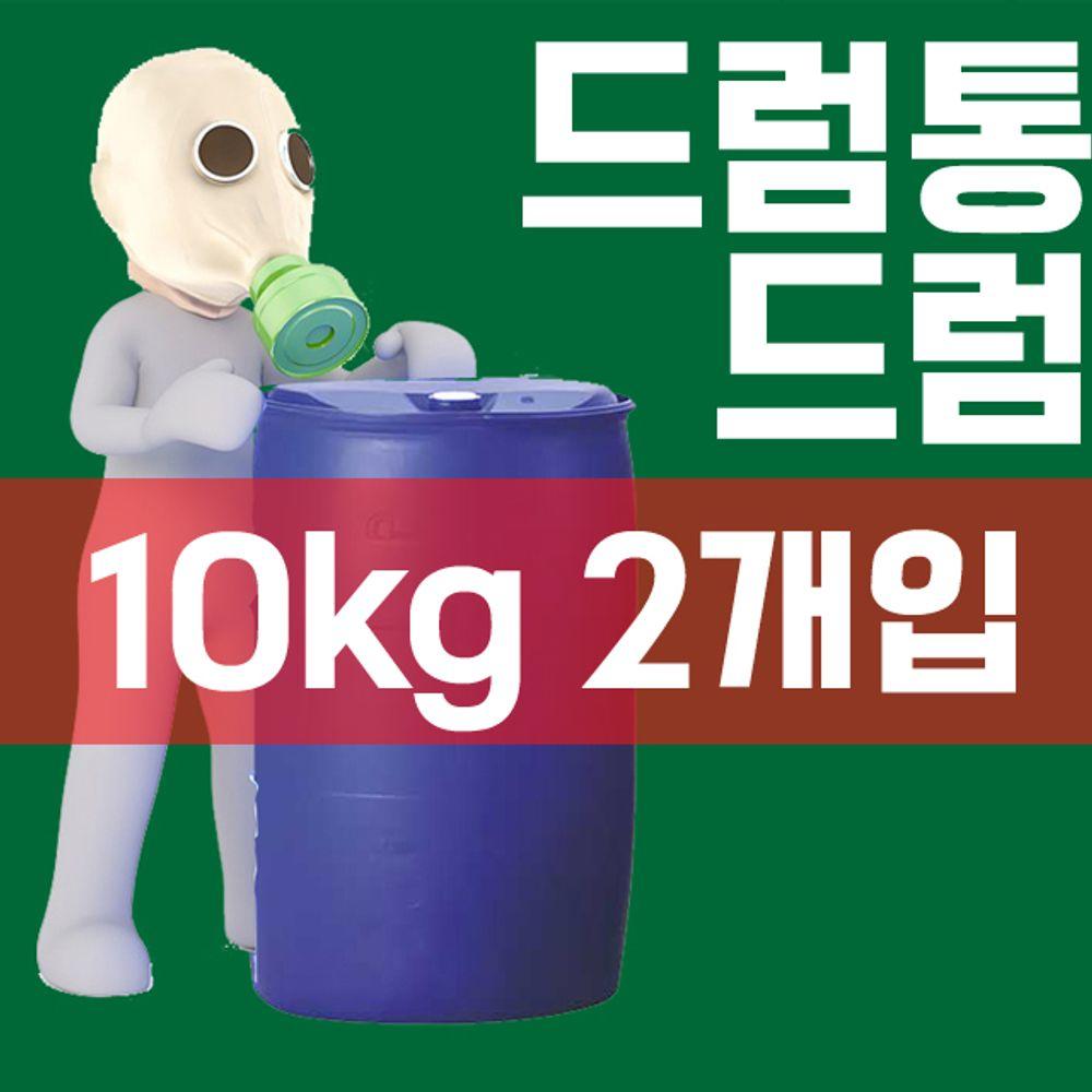 [AIZ_6816796] (타입 : CP 드럼 | 규격 : 10kg) 다양한 용도로 사용 가능한 10kg 드럼통 X 2개입 대형드럼용기 플라스틱드럼통 대형드럼통 플라스틱용기 젓갈통