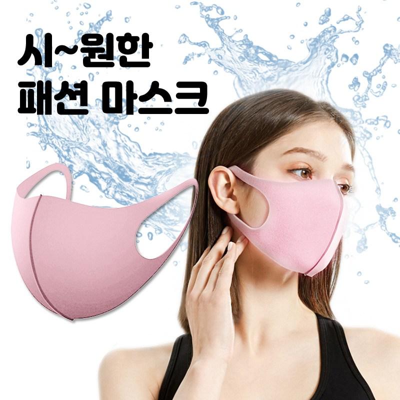 인하우스 시원한 3D 패션 마스크 핑크 1P 연예인 여름 입체형 물빨래 빨아쓰는마스크 입체마스크