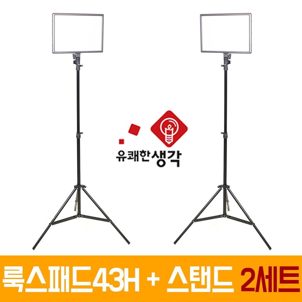 유쾌한생각 정품 투스탠드 세트 룩스패드43H + 어댑터 2m 스탠드 2세트 AC701 개인방송조명 1인미디어 유튜브 VLOG 브이로그 아프리카TV LUXPAD43H, 룩스패드43H+AC701 2세트