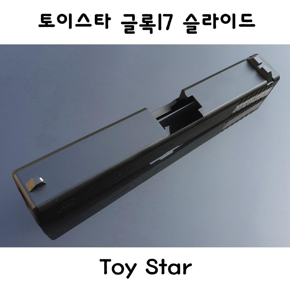 토이스타 글록17 슬라이드 밀리터리 서바이벌 부속품
