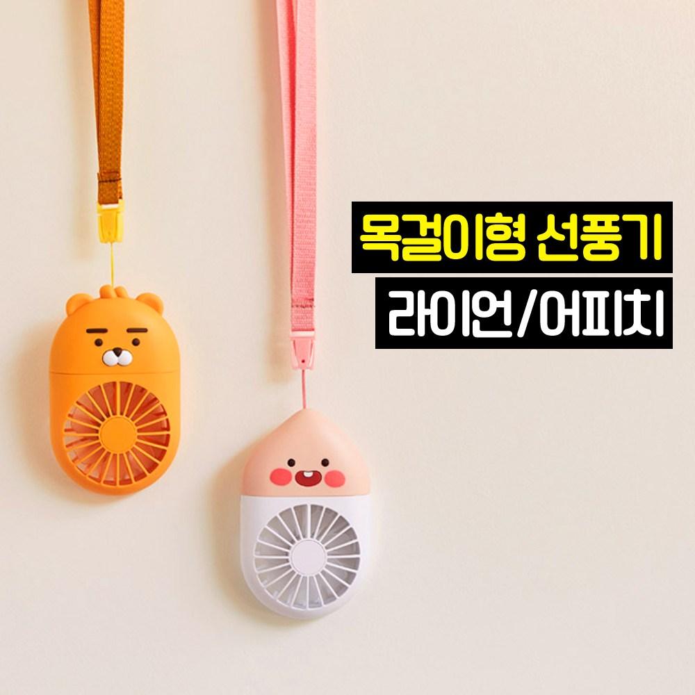 카카오프렌즈 목걸이형 휴대용 선풍기 라이언/어피치, 목걸이형 선풍기 라이언 (POP 5280273826)