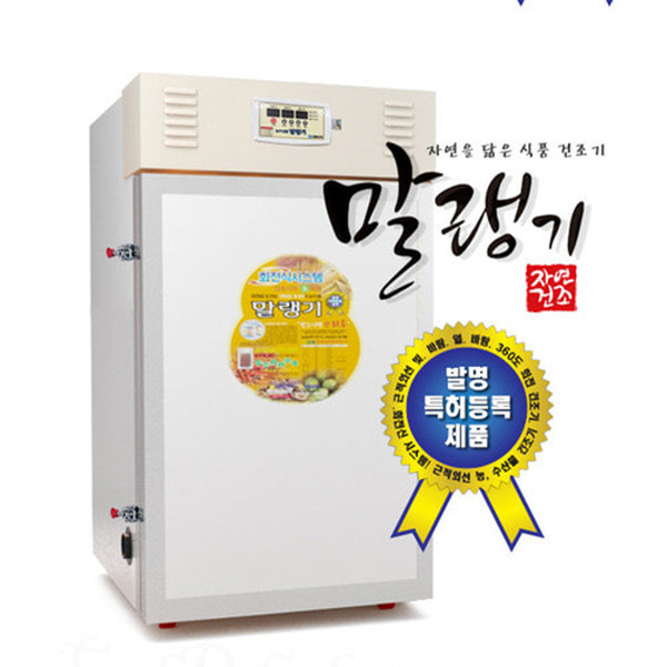 신일말랭기 농수산물건조기 11채반 PS-5000A, 단품