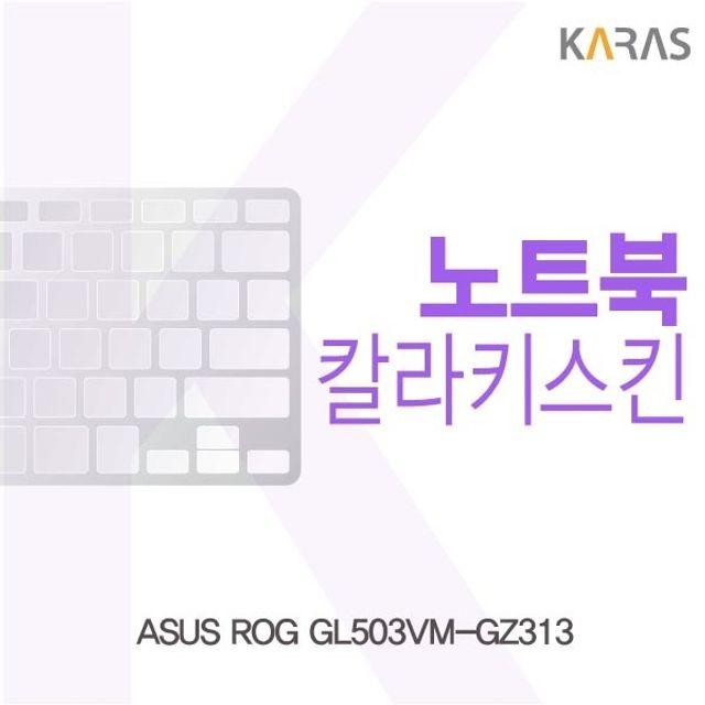 ksw16225 ASUS ROG GL503VM-GZ313용 jt905 칼라키스킨, 블랙, 1