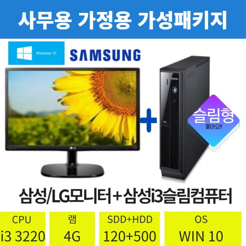 삼성중고컴퓨터/중고모니터세트23인치(삼성/LG)i-5 i-3 초고속SSD 빠른부팅 사무용 가정용 인강용 PC, 삼성미들, i-3 3220 4g SSD120, 23인치LED