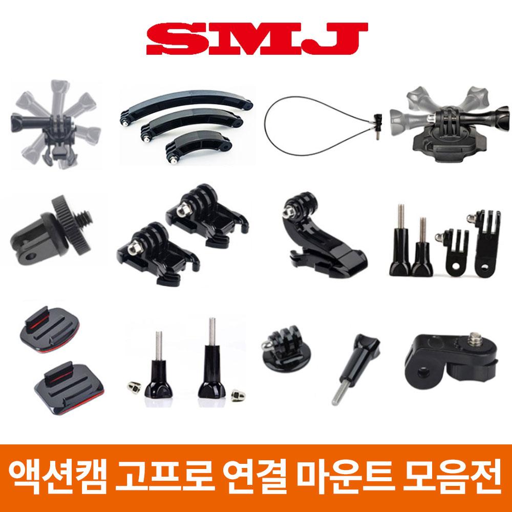 고프로 액션캠 소니 샤오미 연결 마운트 모음전 히어로8 7, 05.샤오미 마운트