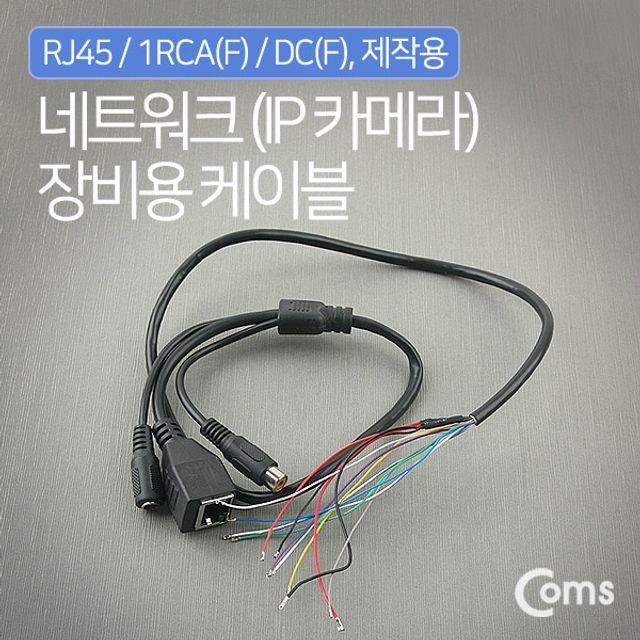 ksw73901 Coms TV 케이블/제작용/RJ45/1RCA/, 본 상품 선택