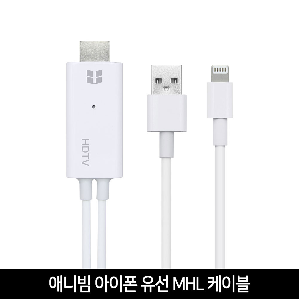 애니게이트이앤씨 애니빔 프로젝트 LP100 모델 미니빔 소형빔, 아이폰 MHL 유선 케이블