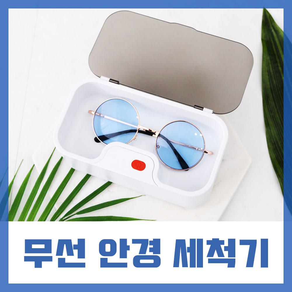 SJ 무선 휴대용 안경 세척기 세척기휴대용 렌즈 악세사리 은목걸이 틀니 금반지 세척 안경크리너 렌즈크리너 가정용 안경 세척기 휴대용 무선 렌즈