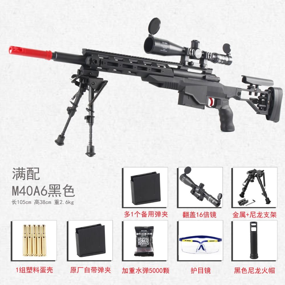 수정탄 M40A6 탄피배출 볼트액션 MSR, M40A6 블랙 풀 매치 + 에그 클립 1 개 더 + 달걀 껍질 5 개 더개