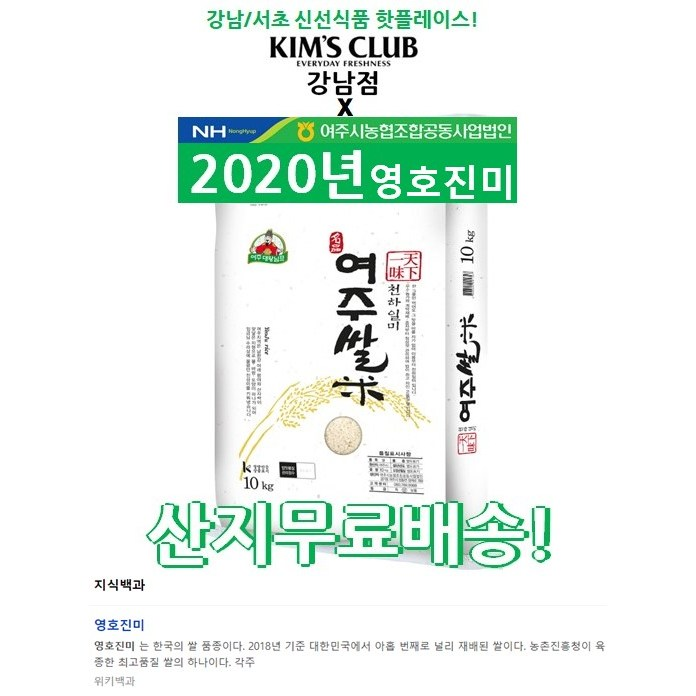 대왕님표 여주쌀 10kg 산지직송 2020년 영호진미 품종, 1포
