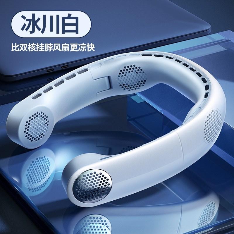 써큘레이터 날개없는 선풍기 추천Rui Wu 교수형 목 팬 USB 휴대용 휴대용 소형 목, Glacier White 팬 4 개 업그레이드 ◆ (POP 5715753203)