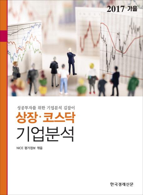 상장 코스닥 기업분석(2017년 가을):성공투자를 위한 기업분석 길잡이, 한국경제신문사
