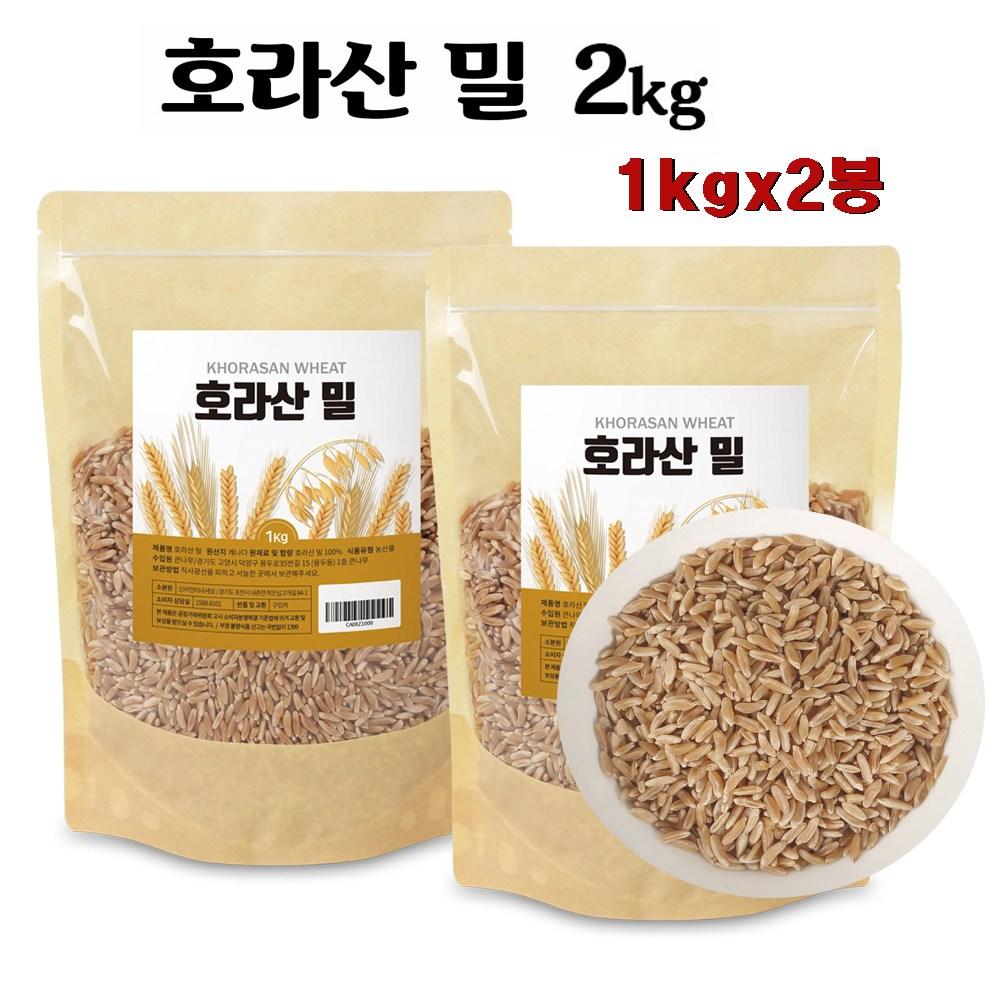 호라산밀 1kg 햇 호라산 쌀 슈퍼곡물 셀레늄 탄수화물, 2봉