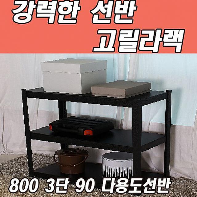 윤성커뮤니케이션 동영 고릴라랙 800 3단 90 다용도선반 스탠드선반, 해당상품