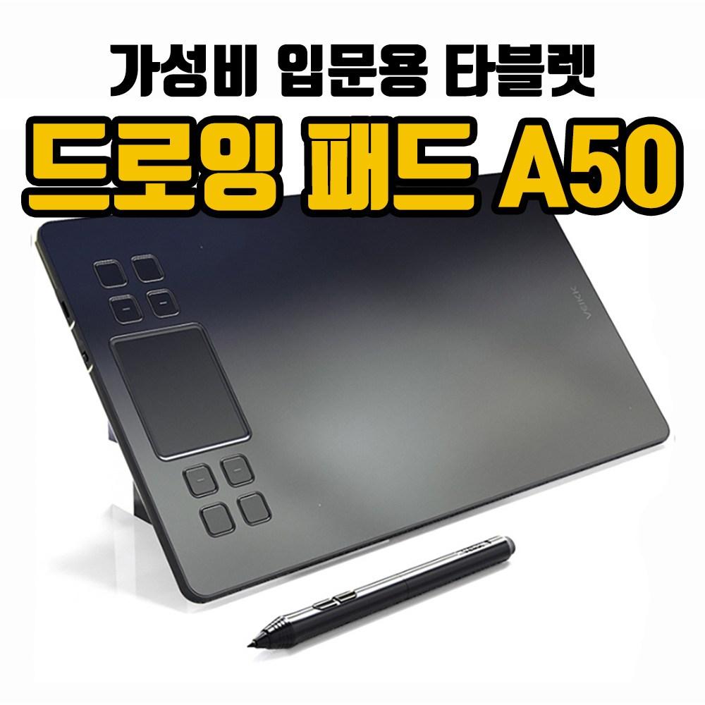베이크 그래픽 타블렛 A50
