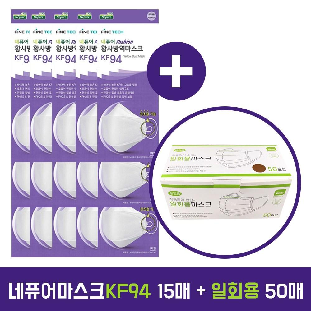 파인텍 뉴 네퓨어 황사방역 KF94 마스크 (대형) 15매 + 일회용 마스크 50매, 65매
