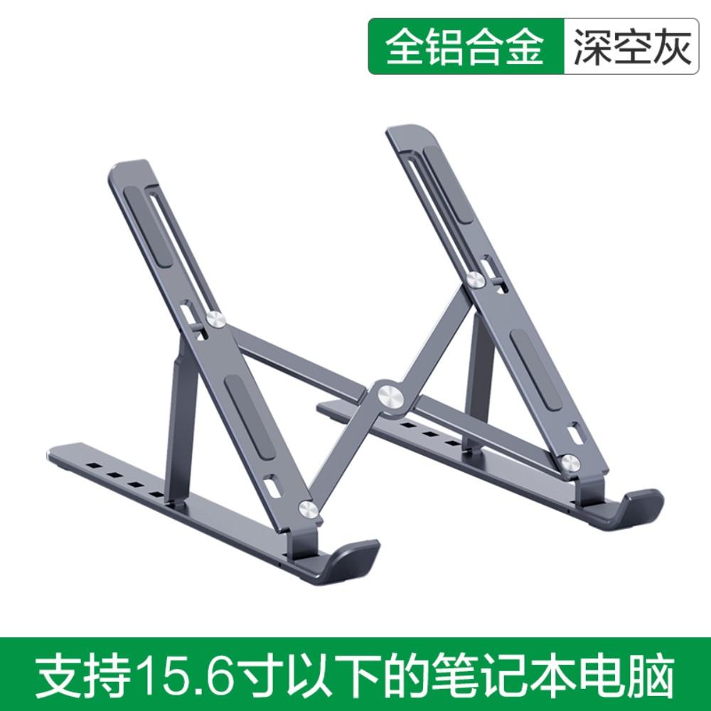 접이식 알루미늄 노트북 태블릿 거치대, 그레이-5단 조절-9-5001155513