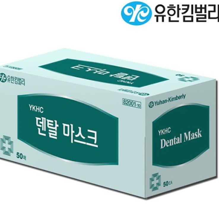 유한킴벌리 덴탈마스크YKHC 82001 50매입(오후3시이전 주문시 당일발송)국내생산제품, 1박스, 50매입
