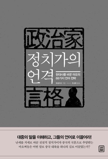 정치가의 언격:현대사를 바꾼 마오의 88가지 언어 전략, 흐름출판